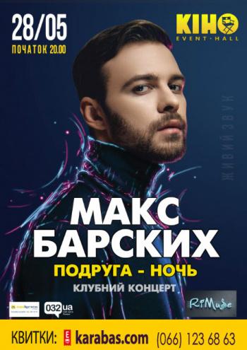 Концерт Макс Барских в Львове - 1