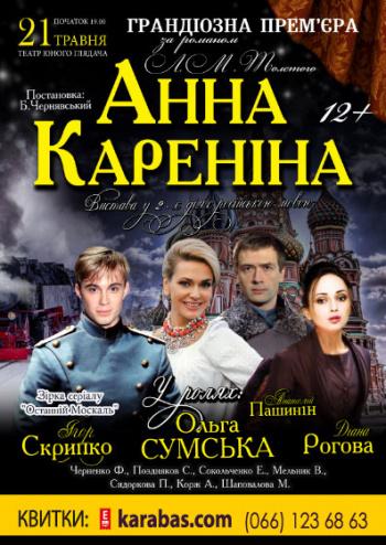 спектакль Анна Каренина в Львове