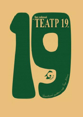 спектакль Театр 19 «Самый легкий способ курить» в Харькове