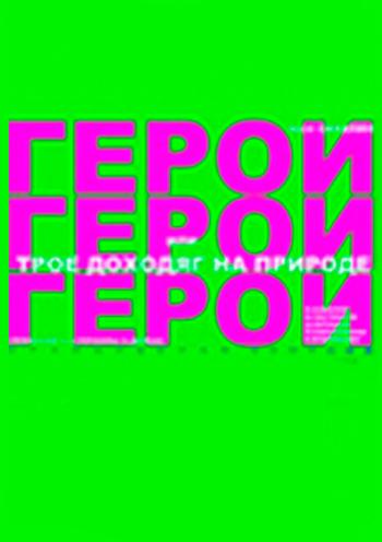 спектакль Театр «Сахалин». Герои или трое доходяг на природе в Харькове