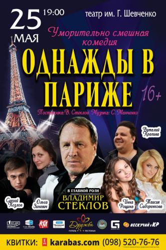 спектакль Однажды в Париже в Кривом Роге