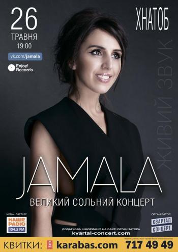 Концерт Jamala в Харькове - 1