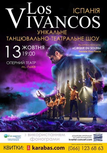 Концерт Los Vivancos в Львове - 1