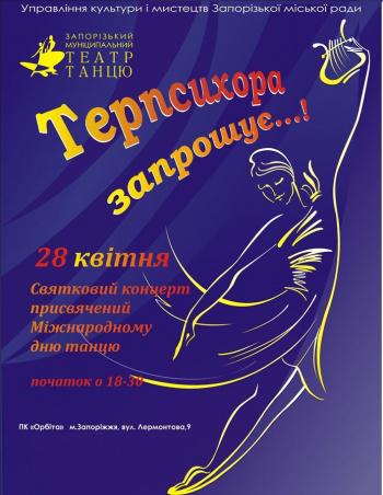 Концерт Терпсихора приглашает...! в Запорожье
