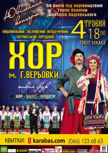 Концерт Хор им. Г.Веревки в Краматорске - 1