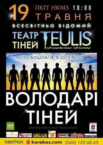 спектакль Театр Теней «Teulis» в Краматорске - 1
