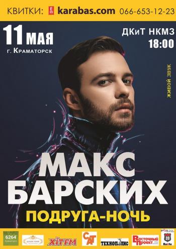 Концерт Макс Барских в Краматорске - 1