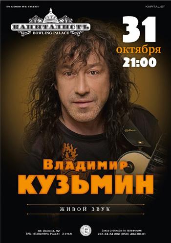 Концерт Владимир Кузьмин в Запорожье