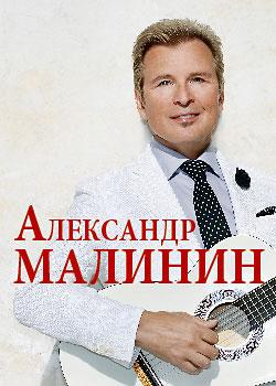 Концерт Александр Малинин в Киеве