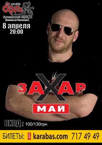 Концерт Захар Май в Харькове