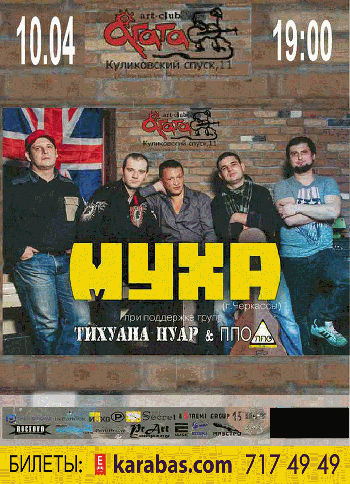 Концерт Концерт группы МУХА в Харькове