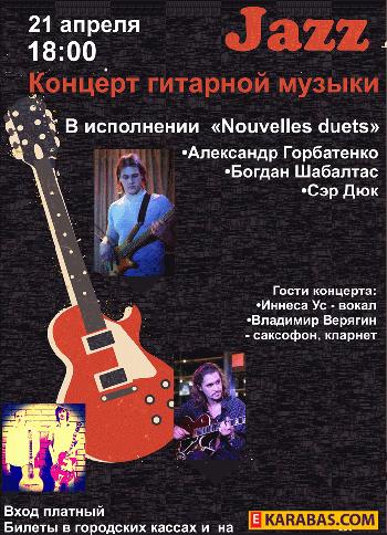 Концерт Nouvelles duets в Харькове