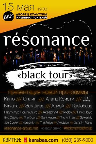 Концерт Группа «resonance»: black tour в Днепре (в Днепропетровске)