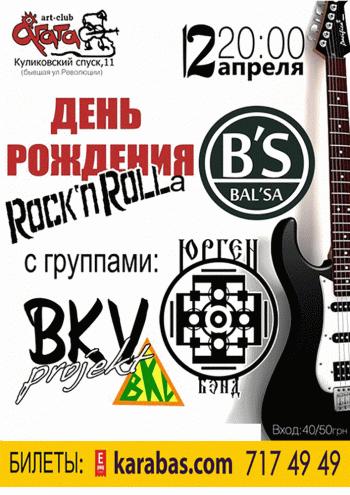 Концерт День рождения Rock-n-Rollа в Харькове
