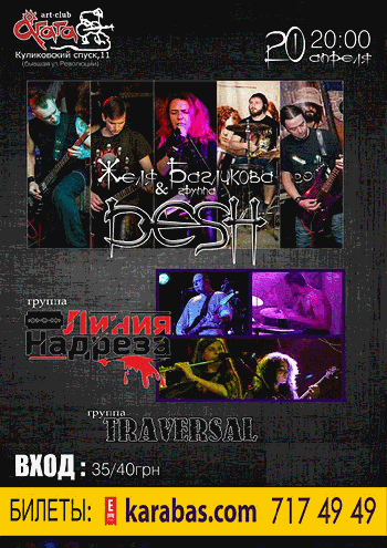 Концерт DESH, Линия Надреза & Traversal в Харькове