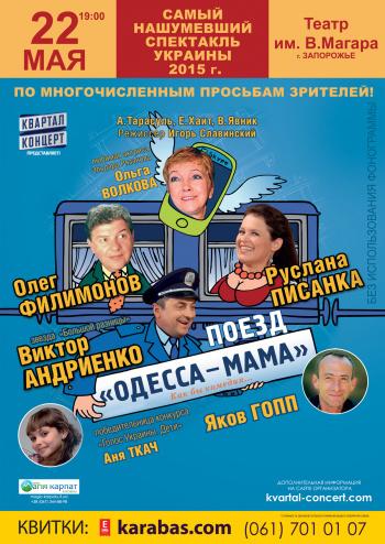 спектакль Поезд «Одесса-мама» в Запорожье