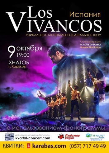 Концерт Los Vivancos в Харькове - 1