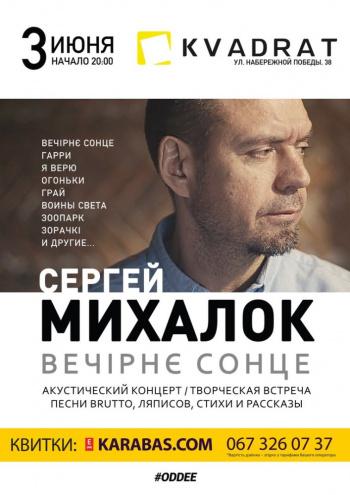 Концерт Сергей Михалок. «Вечірнє сонце» в Днепре (в Днепропетровске) - 1