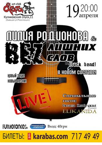 Концерт BEZ лишних слов в Харькове