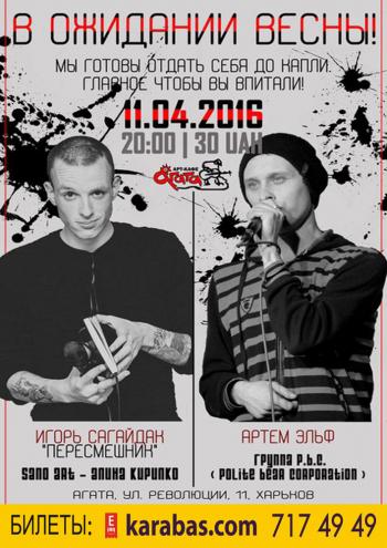 Концерт В ожидании весны! в Харькове