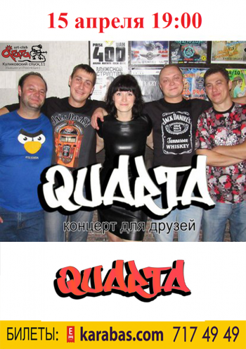 Концерт Концерт группы «QUARTA» в Харькове