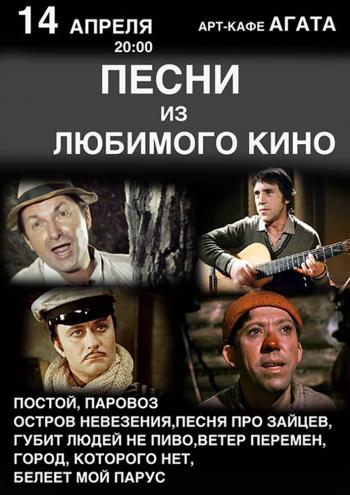 Концерт Песня из любимого кино в Харькове