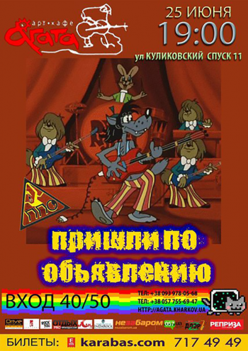 Концерт Пришли По Объявлению в Харькове
