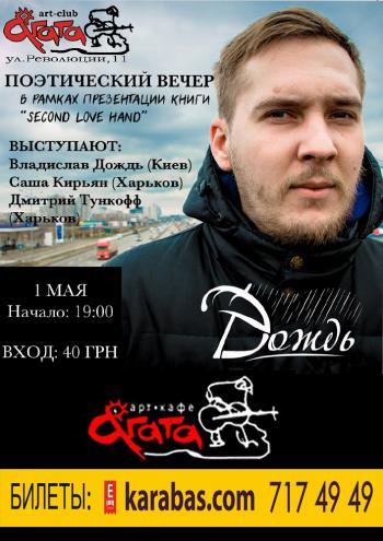 Концерт Дождь/С. Кирьян/Д. Тунков в Харькове