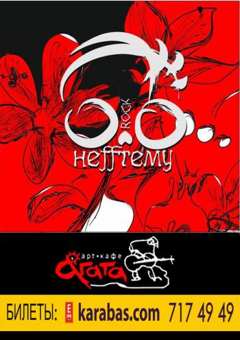 Концерт Неffтему в Харькове
