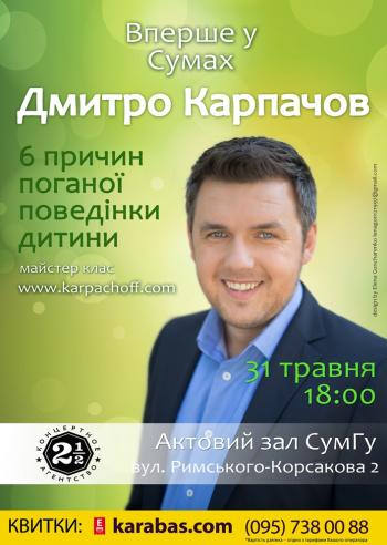 семинар Дмитрий Карпачев в Сумах