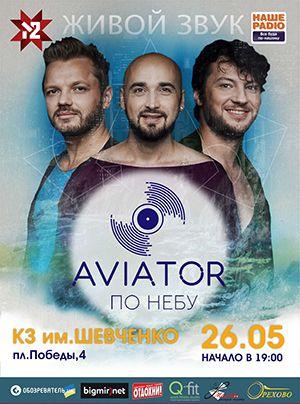 Концерт AVIATOR в Мелитополе