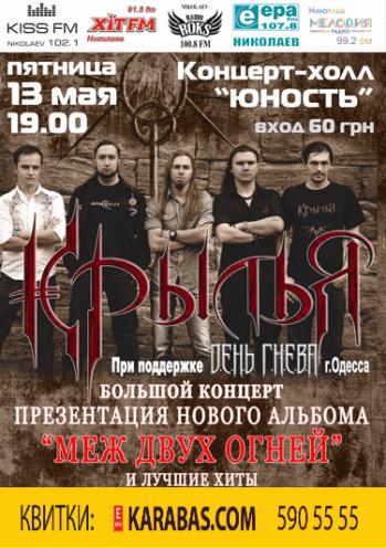 Концерт Группа Крылья в Николаеве