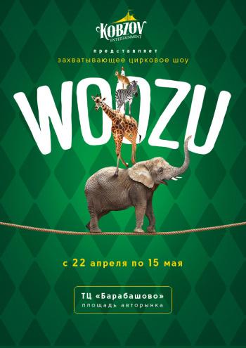 цирковое представление KOBZOV цирковое шоу WOOZU в Харькове