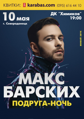 Концерт Макс Барских в Северодонецке - 1