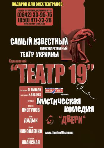 спектакль Двери (Театр 19) в Луганске