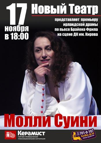 спектакль Молли Суини в Запорожье