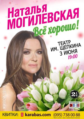 Концерт Наталья Могилевская в Сумах - 1