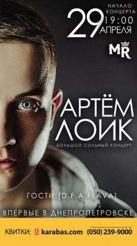 Концерт Артем Лоик в Днепре (в Днепропетровске)