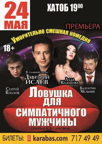 спектакль Ловушка для симпатичного мужчины в Харькове