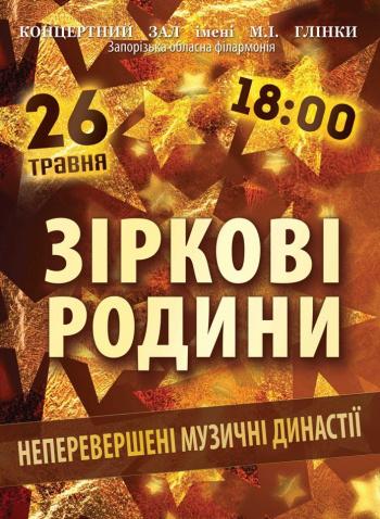 спектакль Звездные семьи в Запорожье