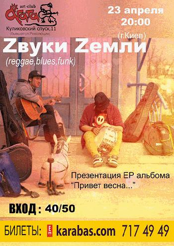 Концерт Zвуки Zемли в Харькове
