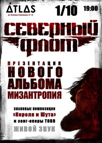 Концерт Северный Флот в Киеве - 1