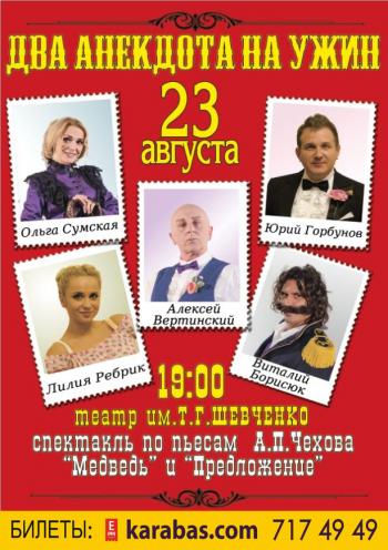 спектакль Два анекдота на ужин в Харькове - 1