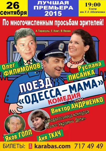 спектакль Поезд «Одесса-мама» в Харькове - 1