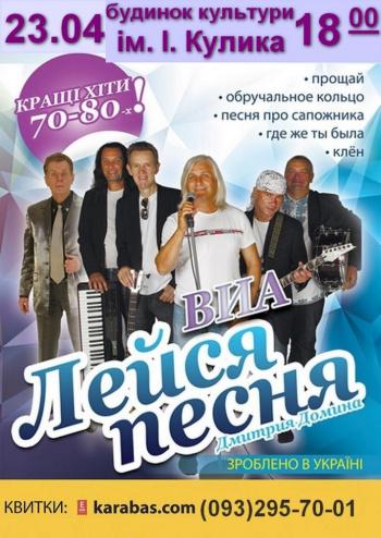 Концерт ВИА Лейся, песня! в Черкассах