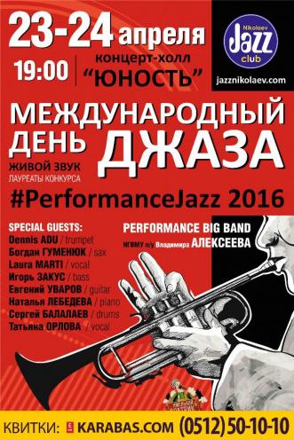 Концерт Международный день Джаза #PerformanceJazz 2016 в Николаеве