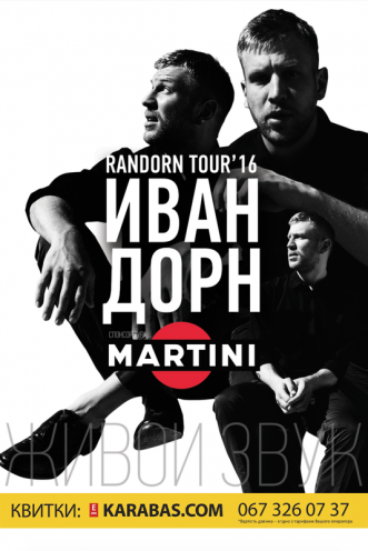 Концерт Иван Дорн. Randorn Tour 2016 в Виннице - 1