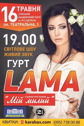 Концерт LAMA в Сумах