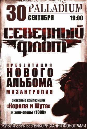 Концерт Северный Флот в Одессе - 1