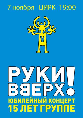 Концерт Руки вверх в Днепре (в Днепропетровске) - 1